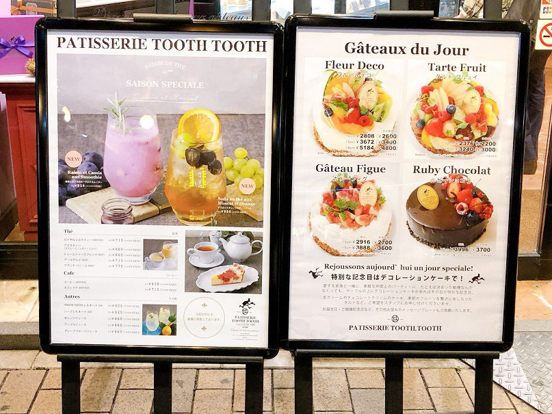 「PATISSERIE_TOOTH_TOOTH」さんの看板♪