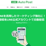 Wordpressに「LINE Auto Post」をインストールする