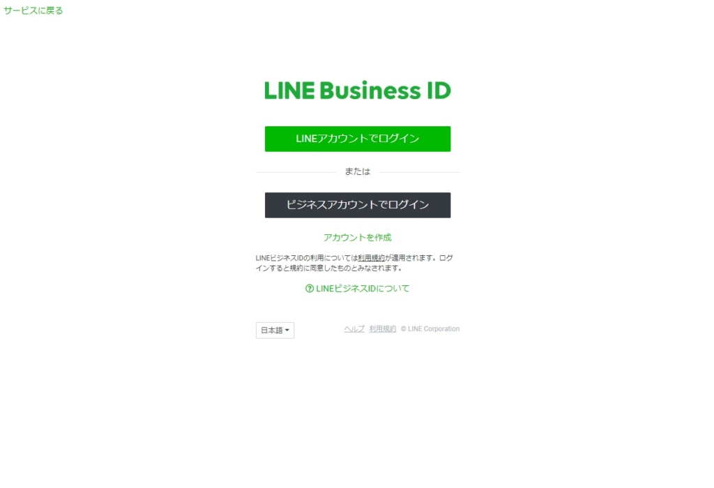 LINE OFFICIAL ACCOUNT(Line@)に登録をする